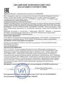 Миксер сертификат